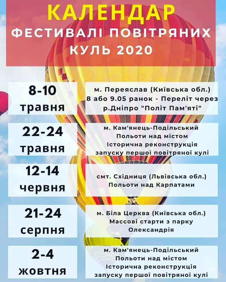 Календар на 2020